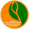 Otdel po delam molodegy Administracii  Taganroga