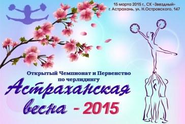 Астраханская весна — 2015!