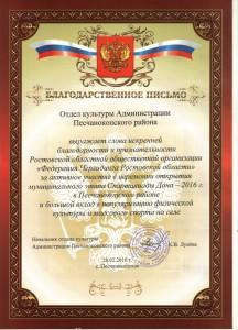 Благодарсвенное от Песчанокопского