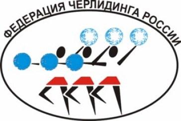 Отчетно-перевыборная конференция Федерации черлидинга России