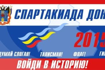 Конкурс на лучший слоган, талисман, флаг и гимн Спартакиады Дона!