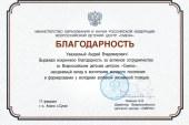 Благодарность за сотрудничеством с ВДЦ «Смена»