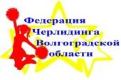 Открытый  Чемпионат и Первенство  Волгоградской области  по черлидингу — 2015