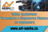 Online трансляция Чемпионата и Первенства Москвы по черлидингу