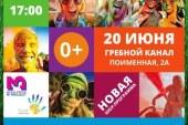 Фестиваль красок в Ростове-на-Дону — 20 июня 2015