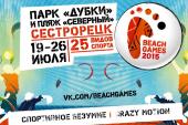 Анонс: Фестиваль «Пляжные Игры 2015″ в Санкт-Петербурге!