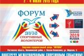 Форум спортивных волонтеров «Навстречу международным спортивным событиям!»