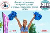 Пляжный шоу-чемпионат по черлидингу «MORE» приглашает в Тюмень!