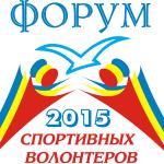 Логотип-Форум спортивных волонтеров-в кривых