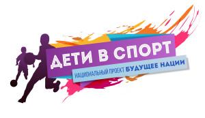 логотип ДЕТИ В СПОРТ