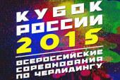 Всероссийские соревнования среди студентов по черлидингу в Санкт-Петербурге 5-6 декабря