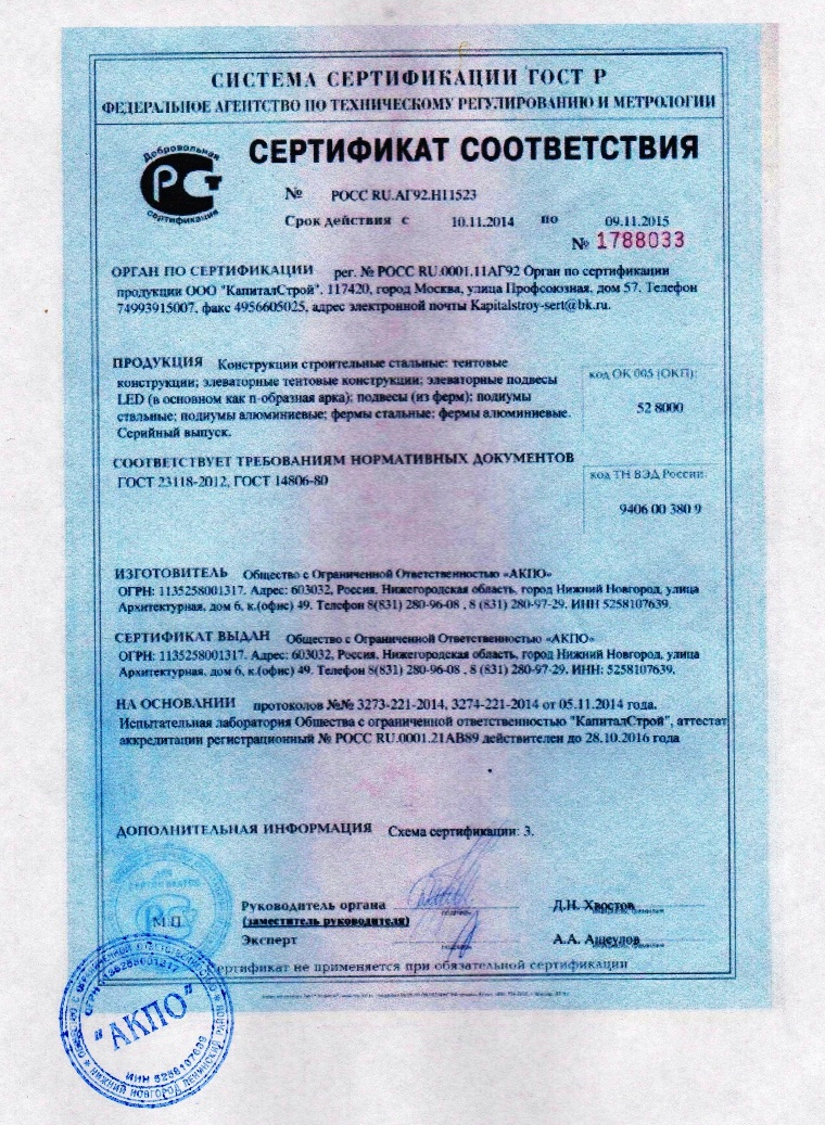 Сцена сертификат