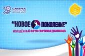 Ролик молодежного форума спортивных добровольцев «Новое поколение» — «СМЕНА-ТВ» ВДЦ «Смена»