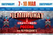 Чемпионат и Первенство России по черлидингу 2016 в Екатеринбурге!