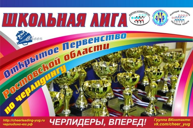Афиша-ШколЛига