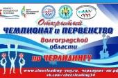 Чемпионат и Первенство Волгоградской области по черлидингу