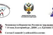 Чемпионат и Первенство России по черлидингу 2016 — Главная Судейская Коллегия