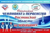 Внимание: Чемпионат и Первенство Ростовской области по черлидингу!
