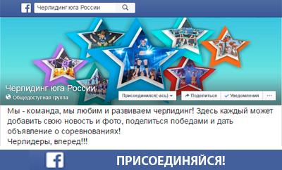 Присоединяйся к нам на Facebook