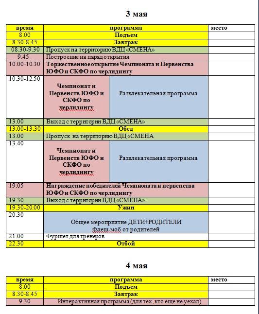план-4