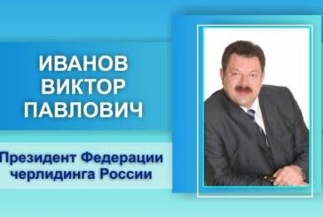 Поздравление Президента  Федерации черлидинга России В.П.Иванова
