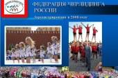 Итоги ежегодной Конференции Федерации черлидинга России
