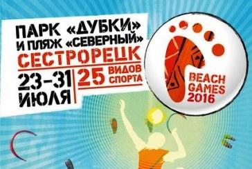 Приглашаем к участию в Открытом турнире по черлидингу «BEACH GAMES» 2016