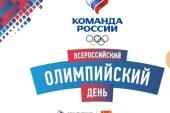 Участие Федерации черлидинга России в организации и проведении XXVII Всероссийского олимпийского дня