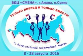 III Всероссийский лагерь черлидеров начинает свою работу! Черлидеры,вперёд!