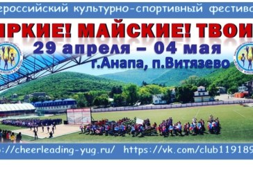 """Cultural-Sport Festival """"Bright! May! Yours!"""""""