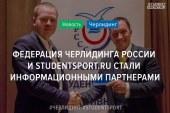 Федерация черлидинга России и studentsport.ru стали информационными партнерами