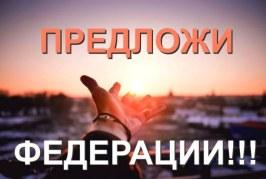 Предложи Федерации!!!