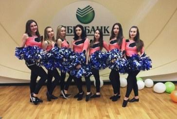 Команда «Гранд» поздравила Сбербанк