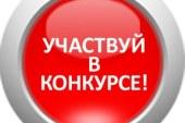 Конкурс на логотип Общероссийских соревнований по черлидингу!