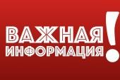 Президиум ФЧР принял решение по итогам соревнований в Астрахани