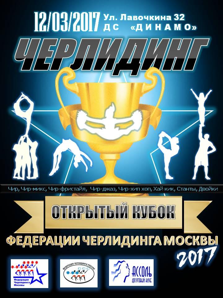 Афиша. Кубок ФЧМ 2017. 12.03.2017