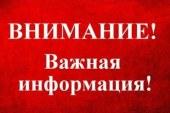 Обращение ФЧР в Басманный районный суд г. Москвы