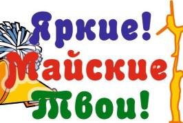 Конкурс на лучшую эмблему Всероссийского культурно-оздоровительного фестиваля «Яркие!Майские!Твои!»