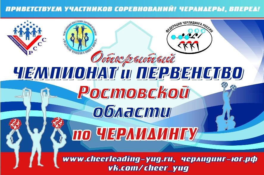 Открытый-Ростовская область-4