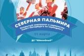 Открытый Чемпионат и открытое первенство по черлидингу «Северная Пальмира» 2017