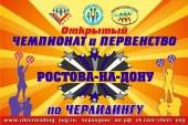 Открытый чемпионат и первенство г. Ростова-на-Дону и Ростовской области по черлидингу