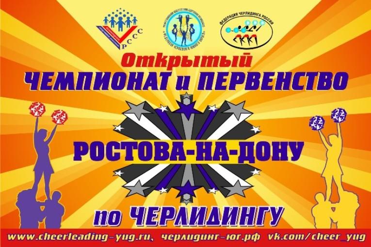 Ростов - итоговый