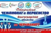 Официальные соревнования по черлидингу в Волгоградской области!