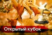 Открытый кубок по черлидингу Ярославской области приглашает!
