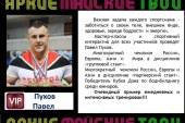 Знакомьтесь — VIP-гость фестиваля Павел Пухов!