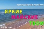 Чир-Маёвка № 3 — Утро — 2017