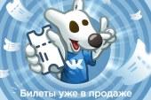 Онлайн-продажа билетов на Общероссийские соревнования по черлидингу-2017