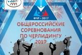Жеребьёвка команд — Общероссийские соревнования 2017
