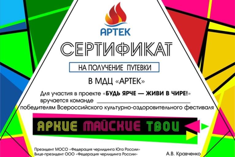 Сертификат-Артек