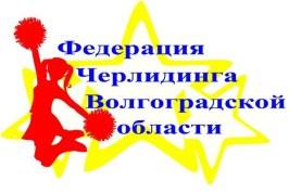 Федерация черлидинга Волгоградской области ведет набор в группы по черлидингу.